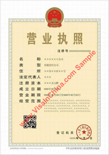 China working Z visa and China work permit application service in – Sample Employment Certification