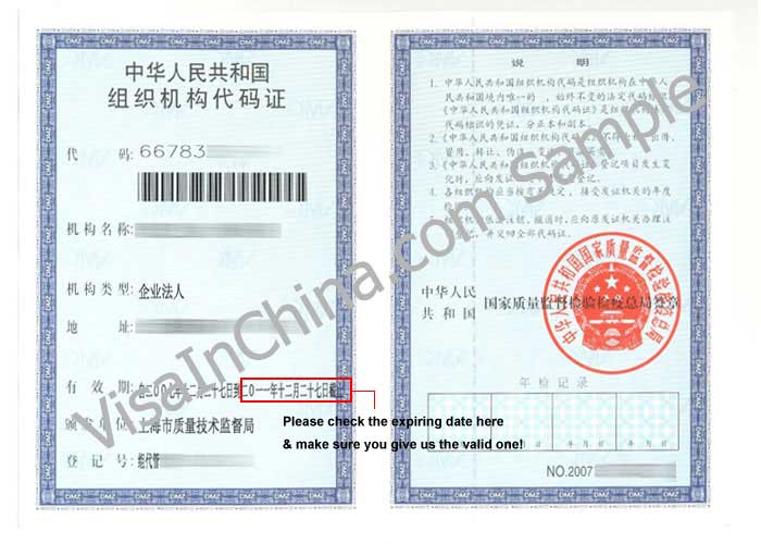 China invitation letter or visa notification form service in shanghai which country the applicant wants to apply the visa 6 applicants detail schedule to china with company stamp sample altavistaventures Gallery