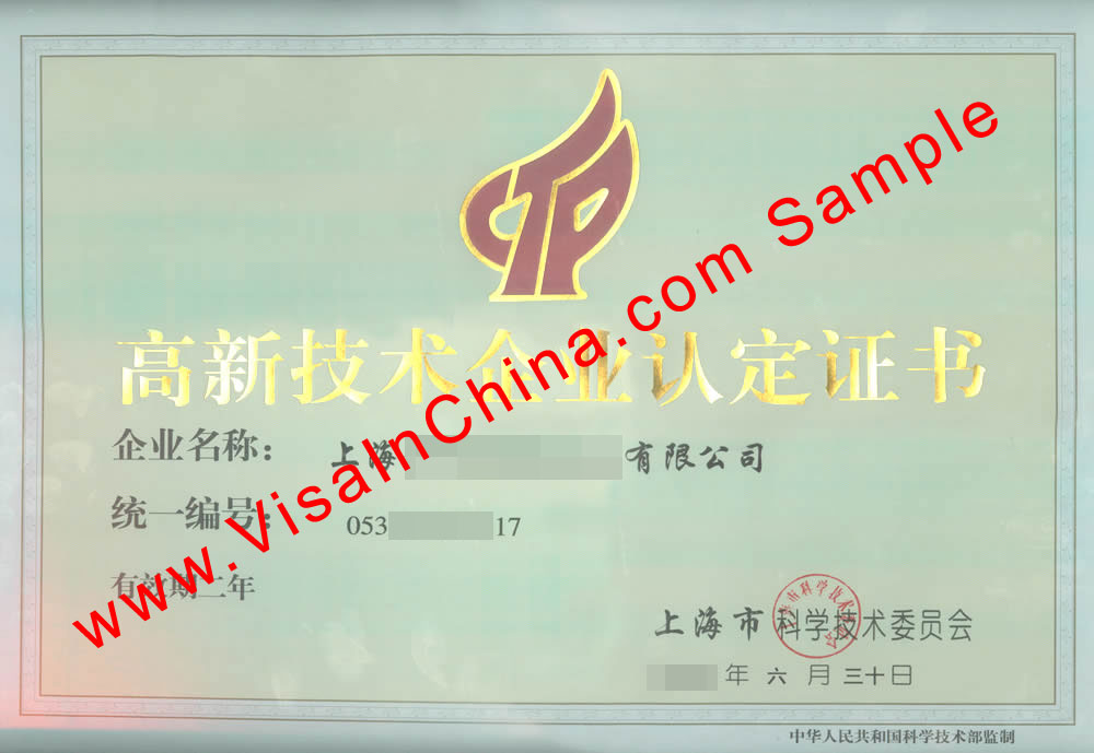 Update china visa rules and policy in shanghai china visa service here to see the sample stopboris Choice Image