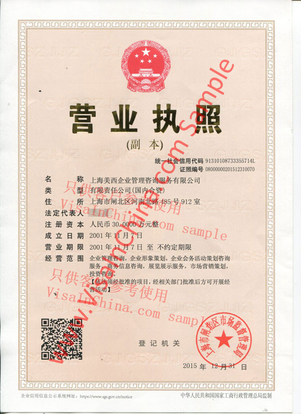 China visa renewal and chinese visa extension service shanghai china visa renewal and china visa extension service stopboris Choice Image